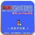 热血足球2安卓版