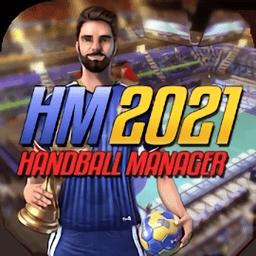 手球经理2021安卓版