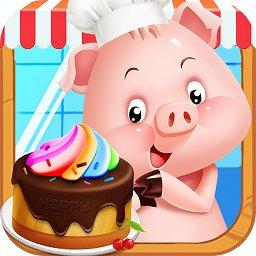 小猪猪彩虹蛋糕屋安卓版
