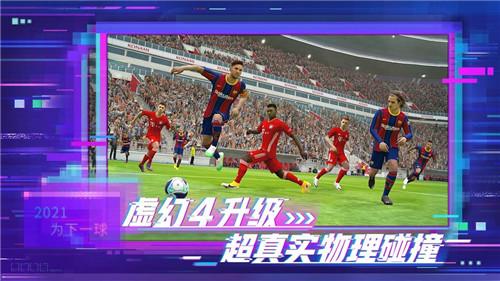 足球游戏2021