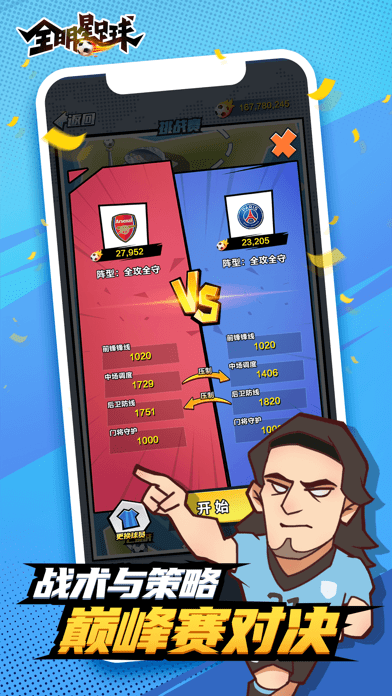 全明星足球苹果版