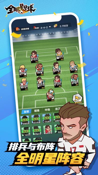 全明星足球