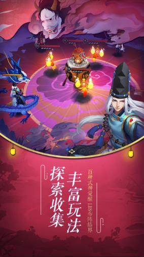 网易阴阳师手游 v1.0.4 官方最新版ios版下载