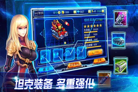 雷霆装甲ios版