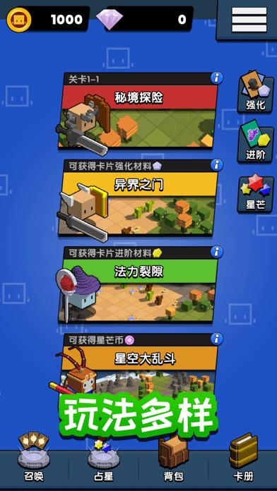 勇士召唤师iOS