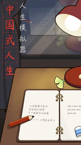 人生模拟器:中国式人生ios版