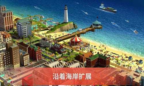模拟城市建造苹果版