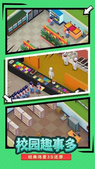 校园模拟器2021