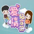 爱情纪念册:爱情模拟器iOS版