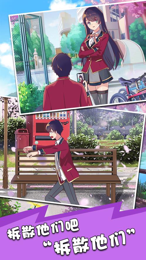 恋爱物语虚拟男友iOS版