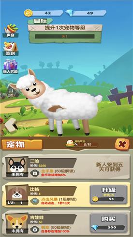 一起薅羊毛ios版