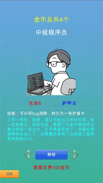 程序员进阶之路游戏苹果版