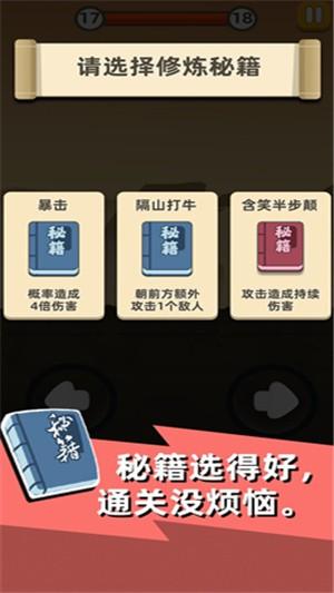 我功夫贼六iOS版