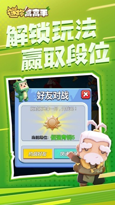 迷你高高手iOS版