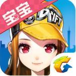 QQ飞车手游iOS版 v1.12.0.14068 iPhone/iPad版