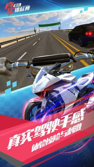 真实摩托锦标赛ios版