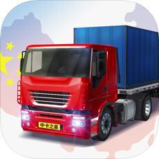 中国卡车之星2021IOS版