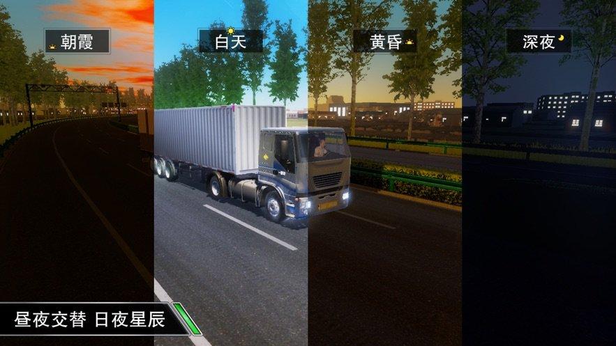 卡车大亨遨游神州游戏ios