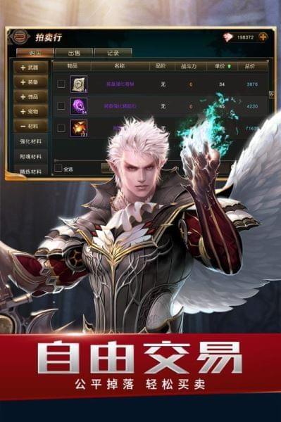 天堂2血盟ios版