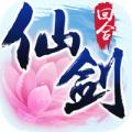 仙剑奇侠3D无限版ios