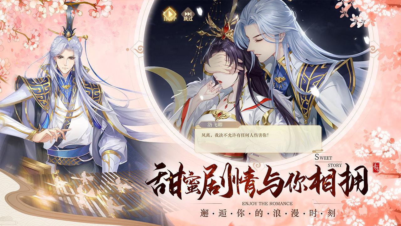青鸾繁华录iOS版