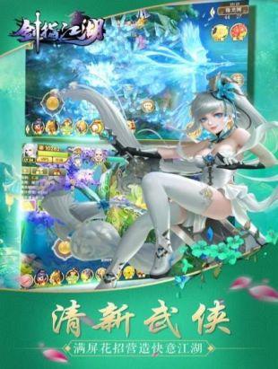 剑指江湖iOS版