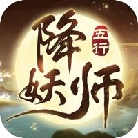 五行降妖师iOS版