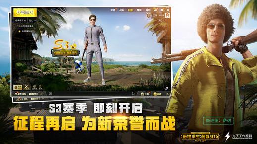 绝地求生刺激战场ios中文版