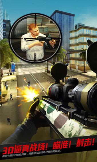 狙击行动3d代号猎鹰