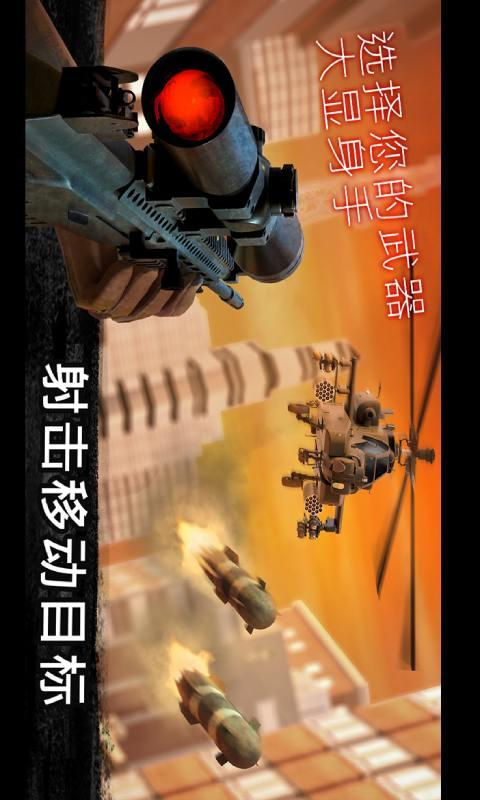狙击行动3d代号猎鹰2021