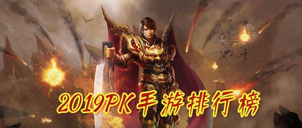 2019年最受欢迎PK动作格斗手游