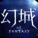 幻城手游官方版下载
