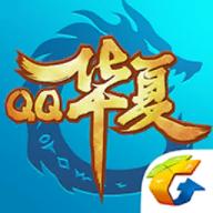qq华夏手游版