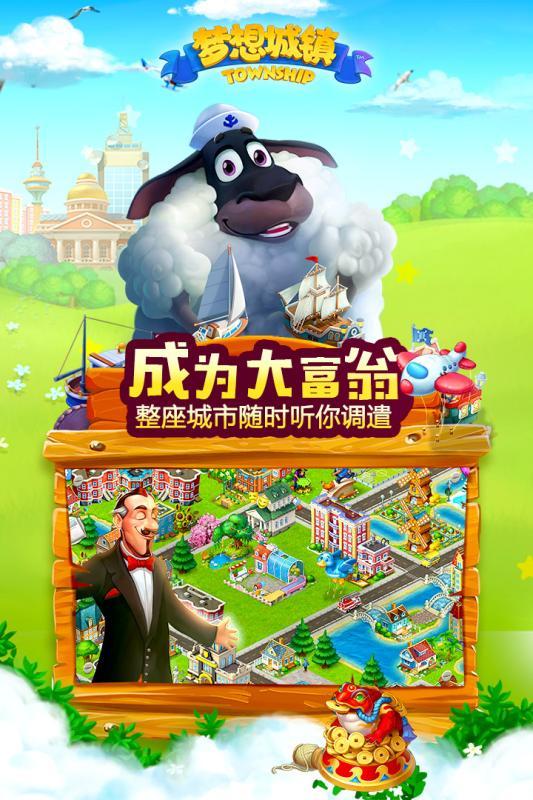 梦想城镇手游官方版下载