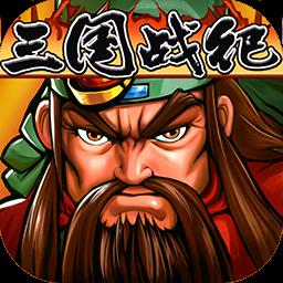 三国战纪手游iOS版