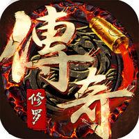 修罗传奇iOS版