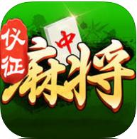 仪征麻将最新iOS版免费下载