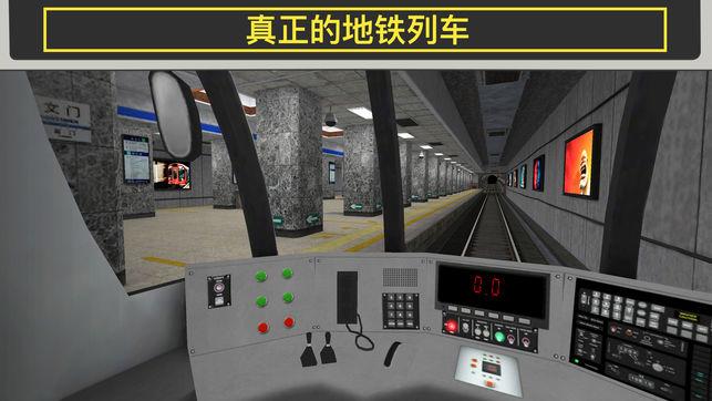 地铁模拟器8上海版