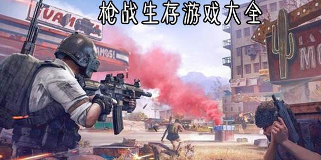 适合长期玩的枪战生存游戏