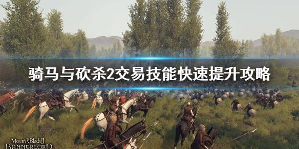 骑马与砍杀2交易技能攻略