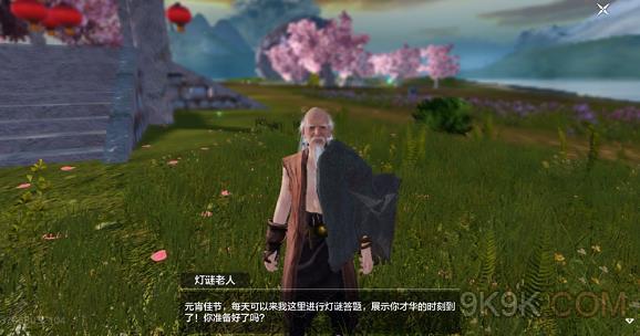 妄想山海灯谜老人坐标攻略