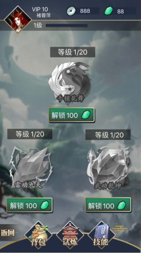山海妖皇吞噬ios