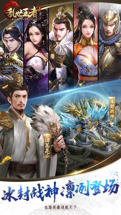 乱世王者手游iOS版