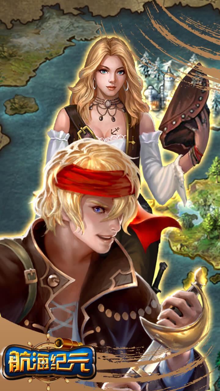 航海纪元手游iOS版
