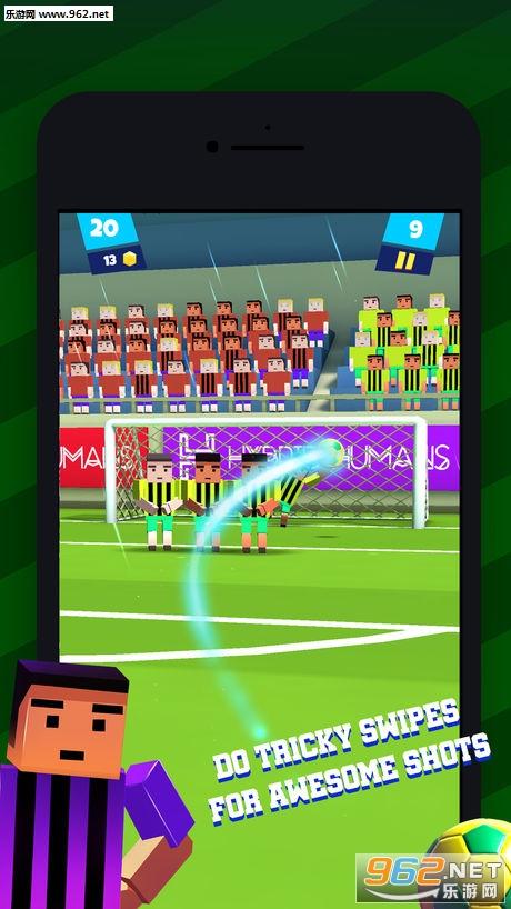 足球明星18苹果版