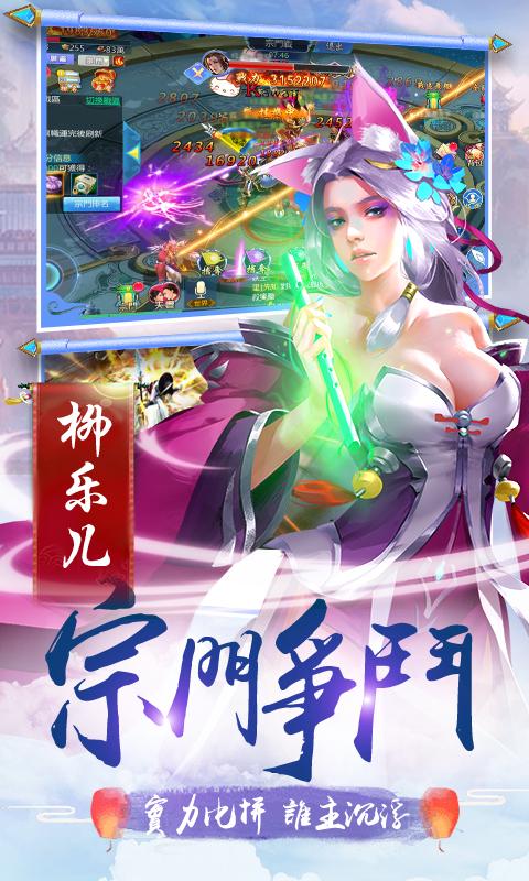 剑舞倩女情缘IOS版