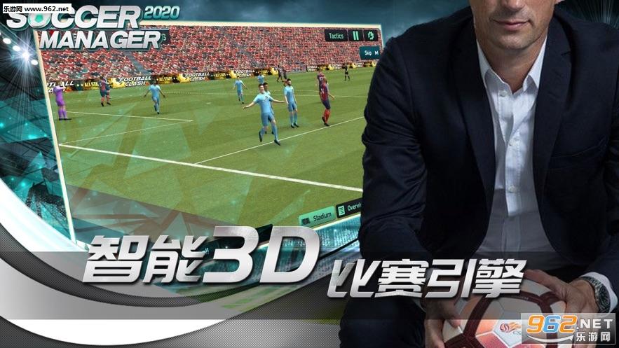 SM足球经理官方最新版