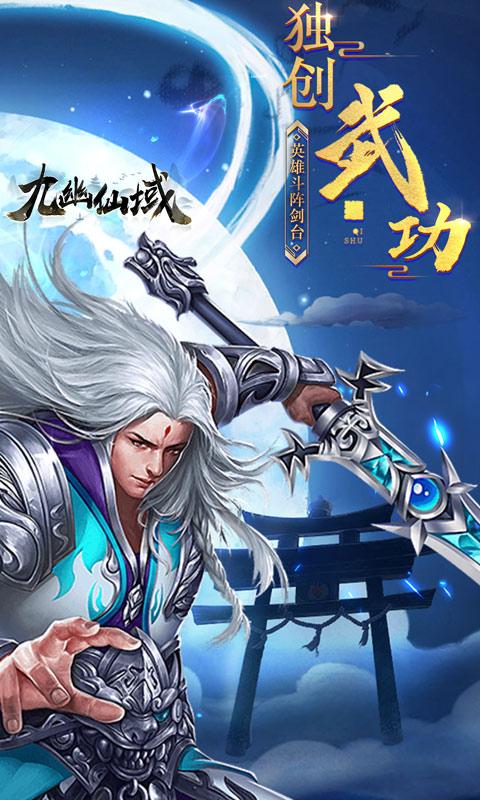 九幽仙域星耀版手游iOS版