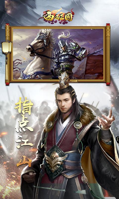 西西三国手游iOS版