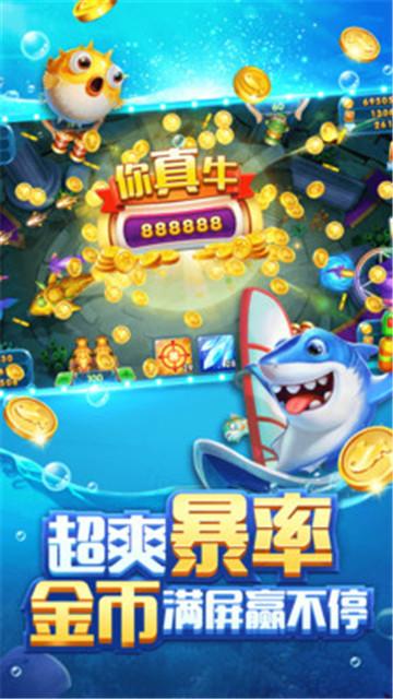 趣游捕鱼iOS版